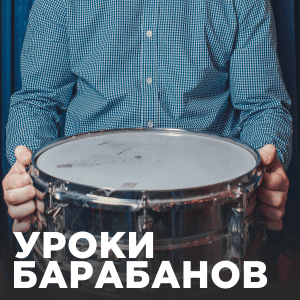Уроки барабанов