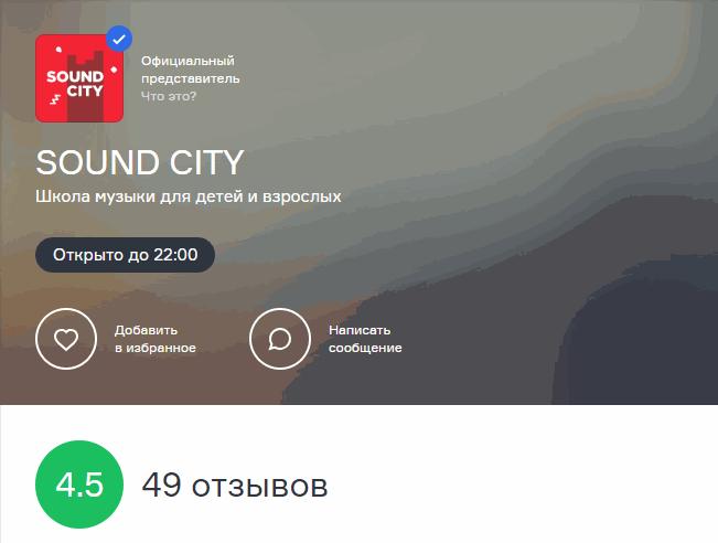 Sound City на Флампе